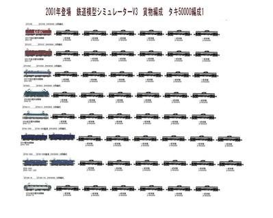 VRM3版貨物編成タキ50000編成1