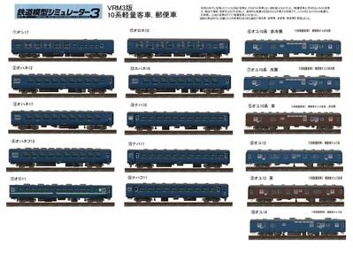 VRM3-10系客車編成9