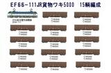 EF66-111JR貨物ワキ5000編成