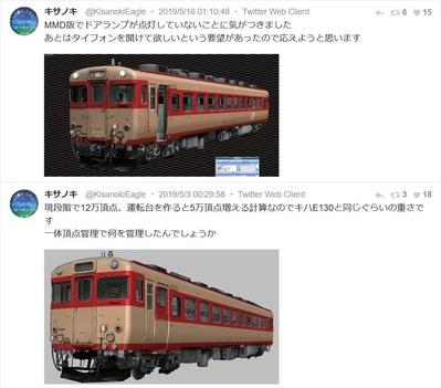 RailSim作者きのさきさんキハ58系原型3