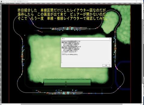 VRM5単線自動運転レイアウト画像から3