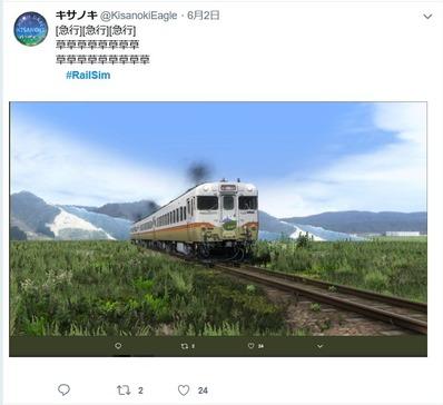 RailSim作者きさのきさんキハ58系急行えびの1