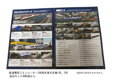 鉄道模型シミュレータ—3特急大全集2