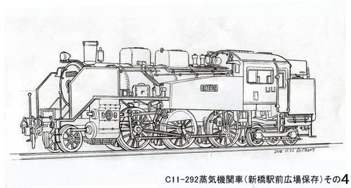 C11-292蒸気機関車塗り絵その4