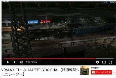 VRM5 amajokeさん夜汽車3