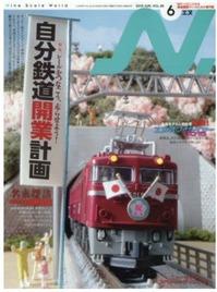 鉄道模型雑誌N-2016-61