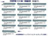 新幹線編成0系2000番台ひかり-14