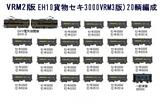 EH10貨物セキ3000.