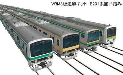 E231系4種類揃い踏み7
