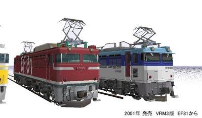 VRM3ビューわかしおEF81-3