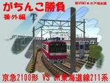 京急2100形VSJR