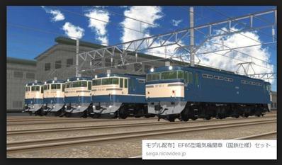 MMD鉄道EF65-2
