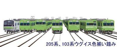 205系103系ウグイス色山手線D