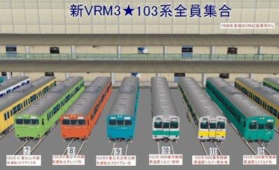 VRM3版車両博物館103系ブース正面2