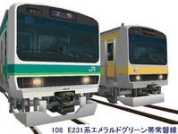 108 E231系エメラルドグリーン色常磐線2A