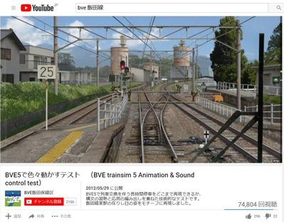 BVE飯田保線区前面展望動画1