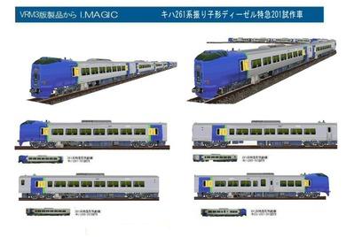 越河レイアウト特急シリーズ43-キハ261系201試作車7