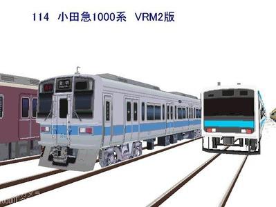 114 小田急1000系 VRM2版