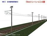 IMAGIC 単線在来線線架線柱A 128�斜め2