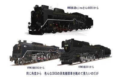 MMD鉄道でC62をつくるEjimaさんB