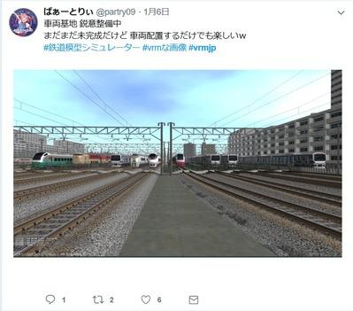 VRM5 ぱぁーとりぃさん車両基地2019.1.06-4