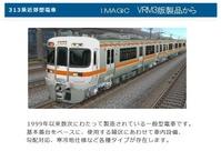 VRM3-313系近郊電車1
