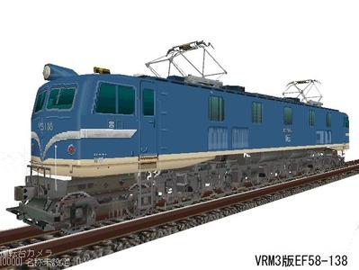 VRM3基本EF58-138