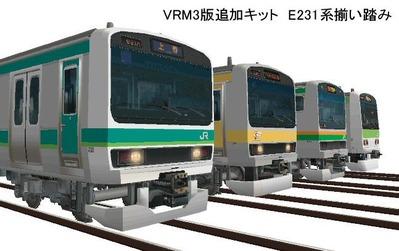 E231系4種類揃い踏み4