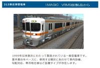VRM5-313系近郊電車1