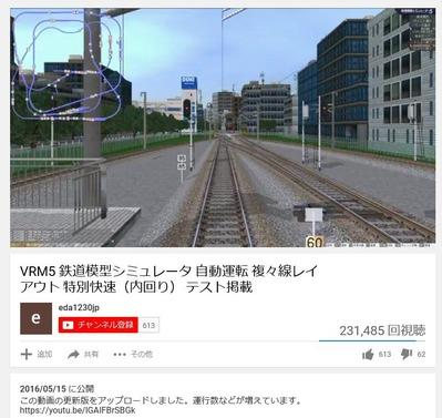 鉄道模型しみゅれーたー5-1