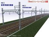 \IMAGIC 複線架線柱近代型 128�斜め2