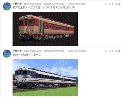 RailSim作者きのさきさんキハ58系新潟色1