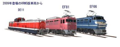 VRM5版EF66・EF81・DE11-1
