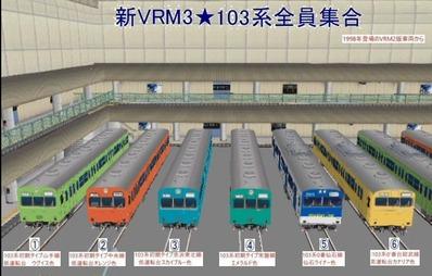 VRM3版車両博物館103系ブース正面1