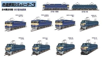 VRM3-24系25形牽引機1