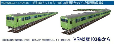越河レイアウト103シリーズ97-103系JR高運転台ウグイス色関西圏A