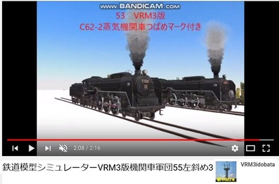 VRM3★機関車軍団55両左斜め3