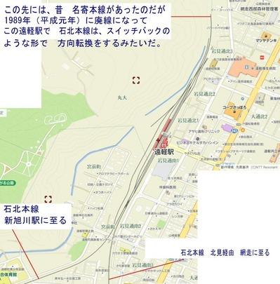 石北本線遠軽駅地図1