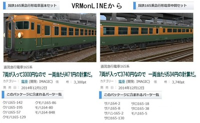 越河レイアウト特急シリーズ16-165系8