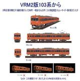 VRM2版103系オレンジ編成4