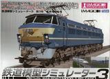 EF66-32塗り絵20