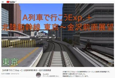 前面展望動画からA列車で行こう9から北陸新幹線1