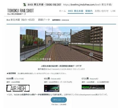 BVE5 東北本線仙台-岩沼1