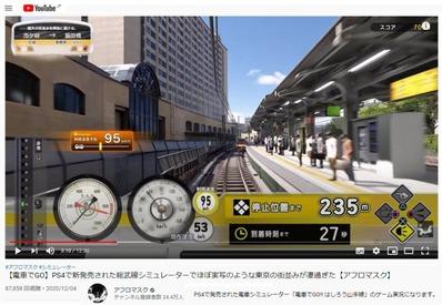 前面展望動画から電車でGOアフロマスク総武線2