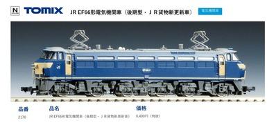 TomixEF66-41Nゲージ1