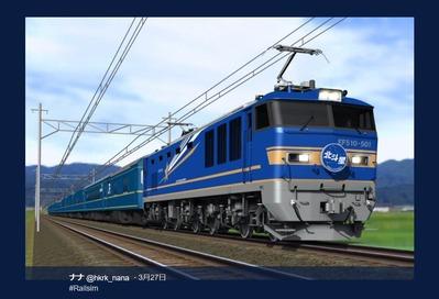 RailSim-EF510