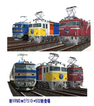 EF81機関車軍団D