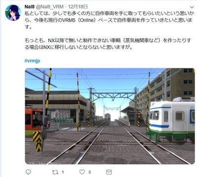 VRM5画像NO18さん路面電車軌道1