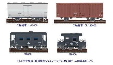 VRM2版二軸貨車4種類1
