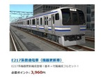 E217系JR直流電車VRM5-1